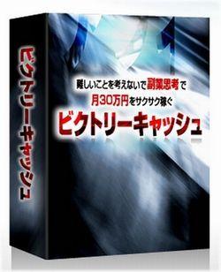 victorycash.jpg
